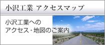 小沢工業へのアクセス・地図のご案内