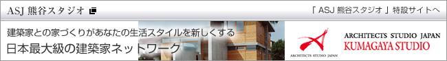 ASJ 熊谷スタジオ 特設サイトへ 建築家との家づくりがあなたの生活スタイルを新しくする