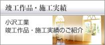 小沢工業 竣工作品・施工実績のご紹介